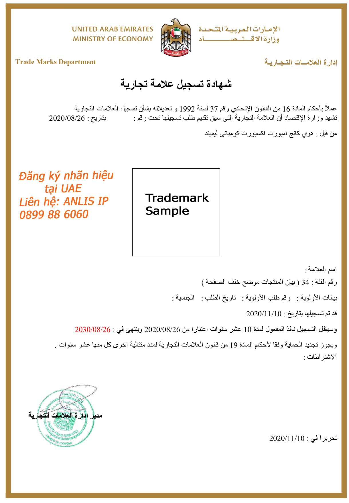 Mẫu Giấy chứng nhận đăng ký nhãn hiệu ở UAE